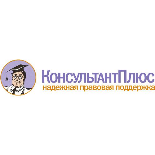 СВБД КонсультантПлюс