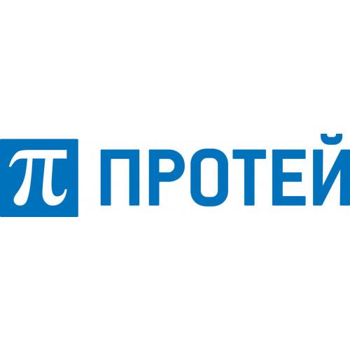 ПРОТЕЙ-РВ