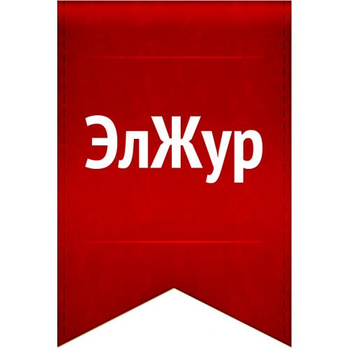 АИС Электронный журнал ЭлЖур