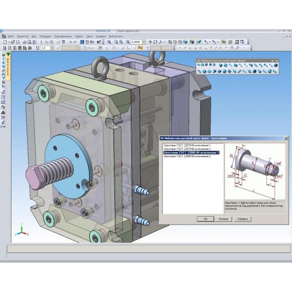 Пресс-формы 3D (приложение для КОМПАС-3D)